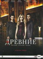 Древние (Первородные) 2 Сезон (22 серии) (3 DVD)