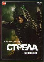 Стрела 6 Сезон (23 серий) (3 DVD)