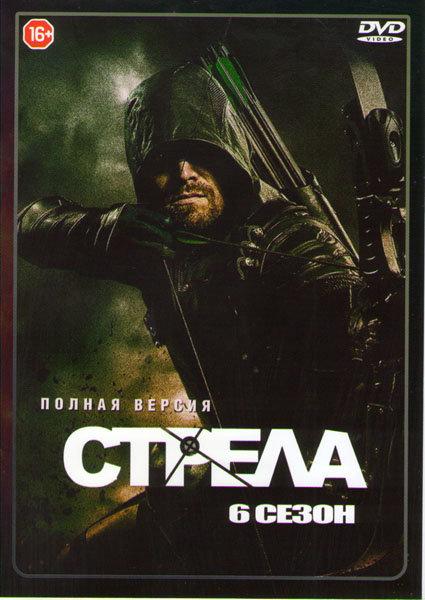 Стрела 6 Сезон (23 серий) (3 DVD) на DVD