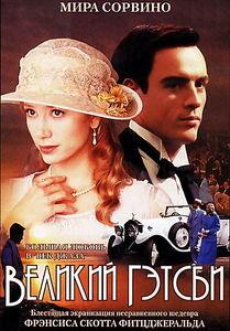 Великий Гэтсби на DVD