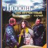 Любовь как несчастный случай (4 серии) на DVD