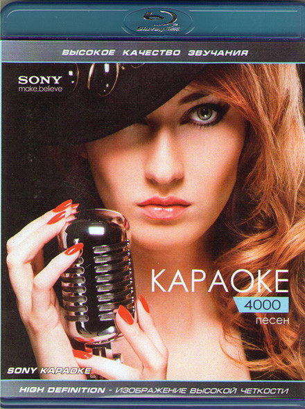 SONY Караоке 4000 песен 1 Часть (Blu-ray)* на Blu-ray