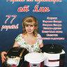 Рецепты для мультиварок от Яны на DVD