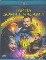 Тайна дома с часами (Blu-ray)