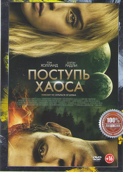 Поступь хаоса* на DVD