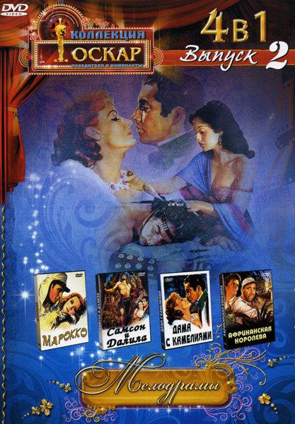Марокко / Самсон и Далила / Дама с камелиями / Африканская королева (Мелодраммы 2 Выпуск(4 в 1)) на DVD
