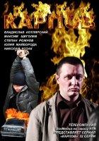 Карпов (32 серии) (2 DVD)