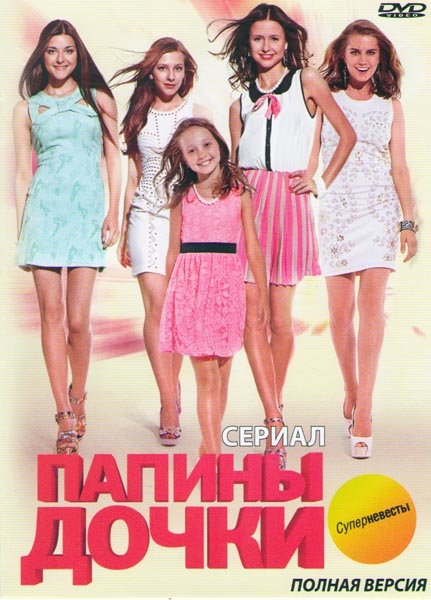 Папины дочки Суперневесты (40 серий) на DVD