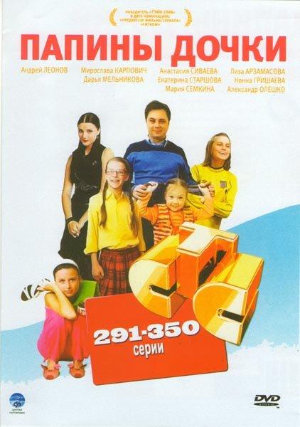 Папины дочки (291-350 серии) на DVD