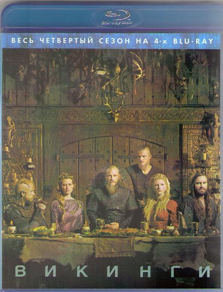 Викинги 4 Сезон (6-10 серии) (Blu-ray)* на Blu-ray