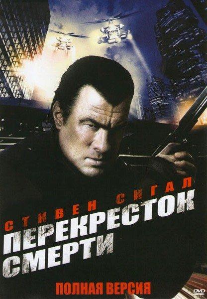 Перекресток смерти на DVD
