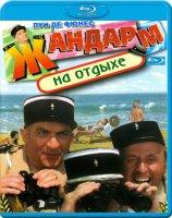 Жандарм на отдыхе / Жандарм женится (Blu-ray)