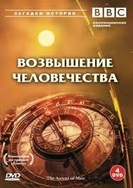 BBC Возвышение человечества (4 DVD)  на DVD
