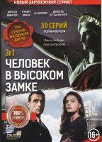 Человек в высоком замке 1,2,3 Сезоны (30 серий)