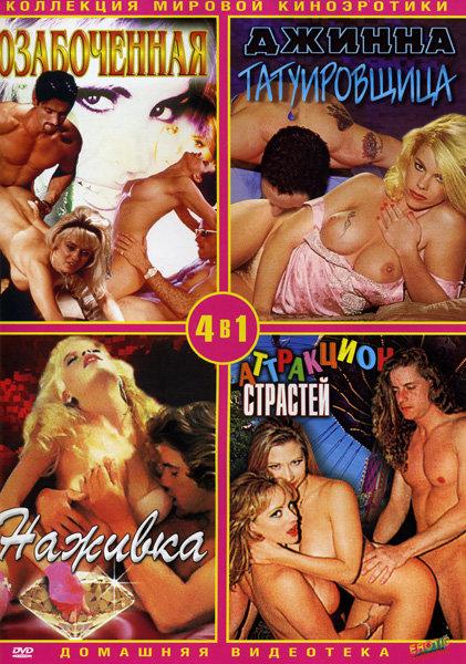 Озабоченная/Джинна татуировщица/Наживка/Аттракцион страстей (Коллекция мировой киноэротики) 4 в 1 на DVD