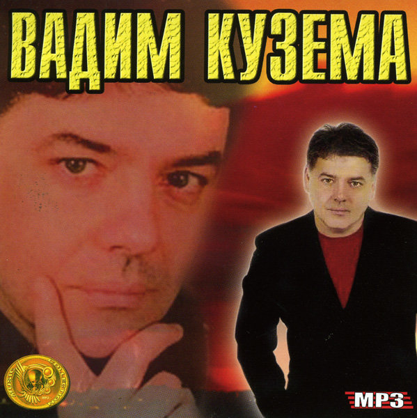 Вадим Кузема Music Collections (mp 3) на DVD