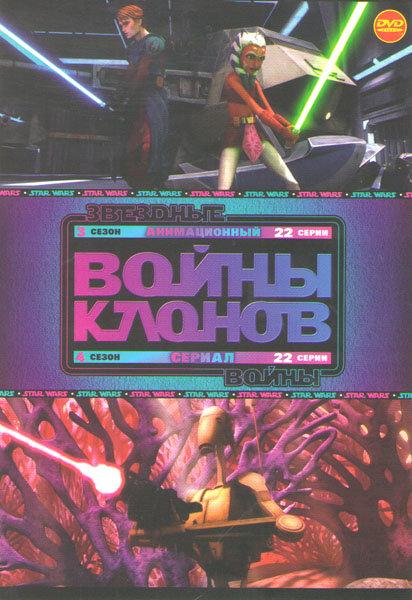 Звездные войны Войны клонов 3,4 Сезоны (44 серии) (3 DVD) на DVD