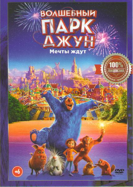 Волшебный парк Джун на DVD