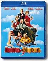 Любовь Морковь 3 (Blu-ray)
