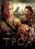 Троя (Киномания) 2 DVD