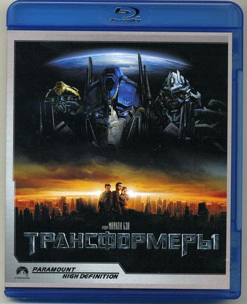 Трансформеры (Blu-ray)* на Blu-ray