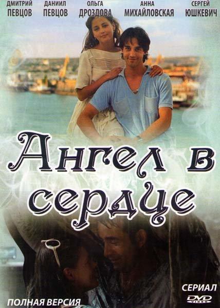 Ангел в сердце (4 серии) на DVD