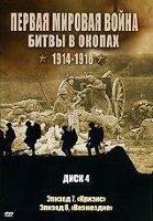 Первая мировая война Битвы в окопах 1914-1918 4 Диск