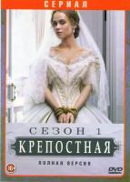 Крепостная 1 Сезон (24 серии)