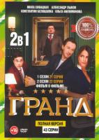 Гранд 1,2 Сезоны (43 серии) / Фильм о фильме