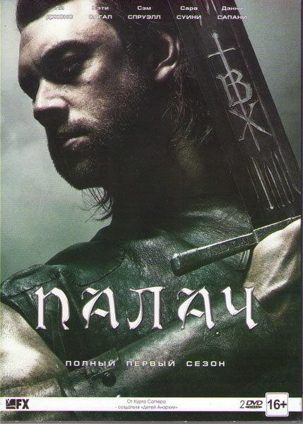 Палач (Палач Бастард) 1 Сезон (10 серий)  на DVD