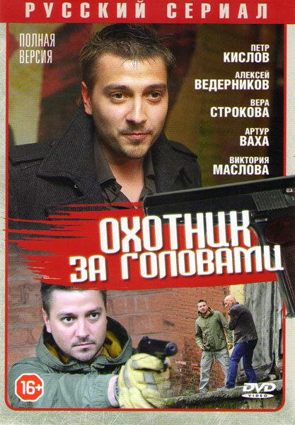 Охотник за головами (12 серий) на DVD