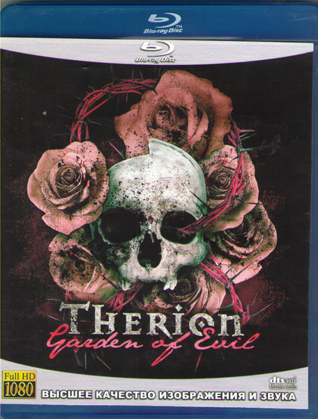 Therion Garden of evil (Blu-ray)* на Blu-ray