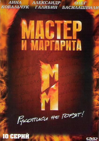 Мастер и Маргарита (10 серий) на DVD