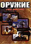 Оружие (8 серий) на DVD
