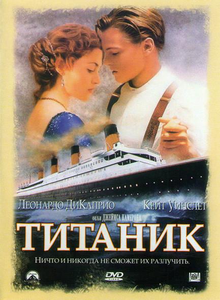 Титаник* на DVD