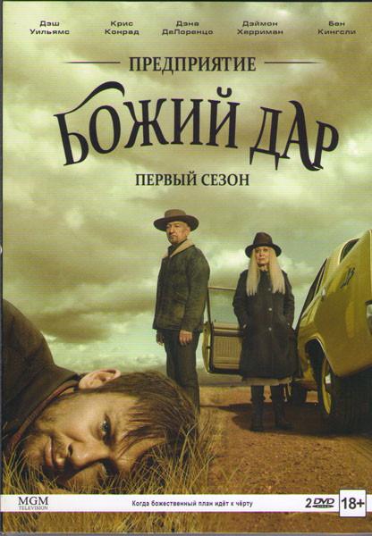 Предприятие Божий дар 1 Сезон (10 серий) (2 DVD) на DVD
