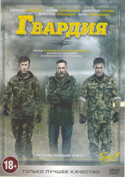 Гвардия (4 серии) на DVD
