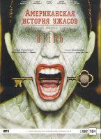 Американская история ужасов 5 Сезон Отель (13 серий) (2 DVD)