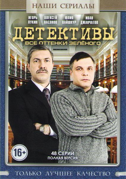 Детективы Все оттенки зеленого (48 серий) на DVD