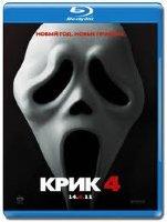 Крик 4 (Blu-ray)