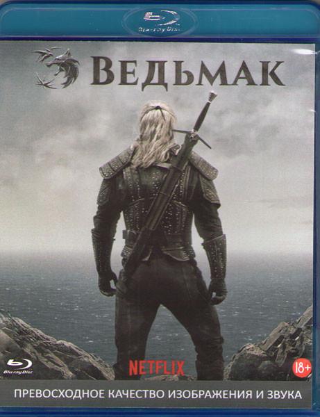 Ведьмак 1 Сезон (8 серий) (Blu-ray)* на Blu-ray