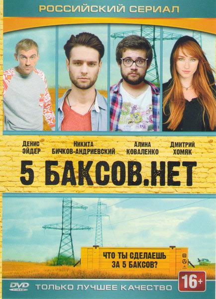 5 баксов нет (5 баксов точка нет) (20 серий) на DVD