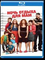 Ночь отдыха для мам (Blu-ray)