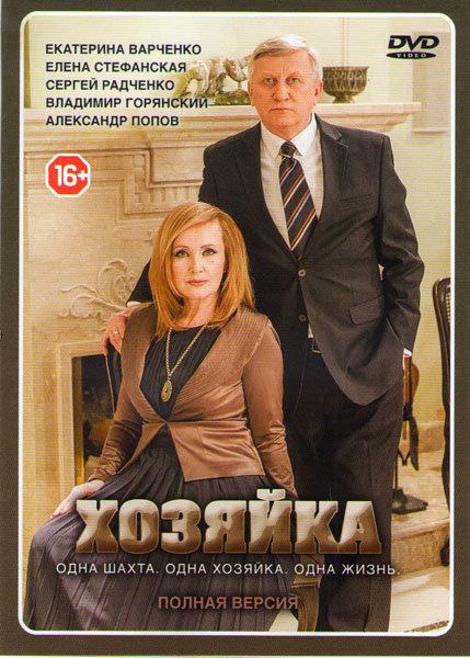 Хозяйка (24 серии) на DVD