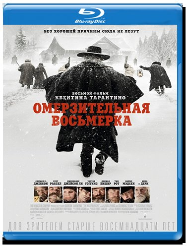 Омерзительная восьмерка (Blu-ray) на Blu-ray