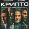 Крипто (Blu-ray)* на Blu-ray