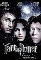 Гарри Поттер и узник Азкабана (2 DVD)