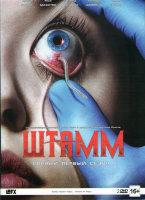Штамм 1 Сезон (13 серий) (2 DVD)