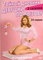 Тайный дневник девушки по вызову 1,2,3 Сезоны (24 серии)