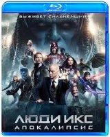 Люди Икс Апокалипсис (Blu-ray)